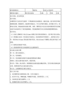 密码学课设报告.doc