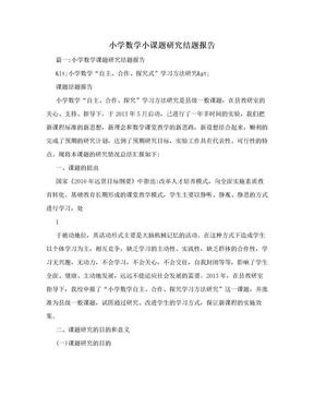 小学数学小课题研究结题报告.doc
