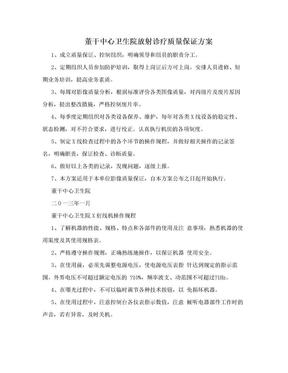 董干中心卫生院放射诊疗质量保证方案.doc