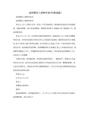 试用期员工离职申请书(精选篇).doc