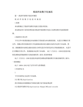 纸质档案数字化规范.doc