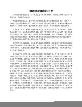 家教寒假社会实践报告3000字.docx