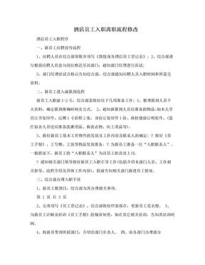 酒店员工入职离职流程修改.doc