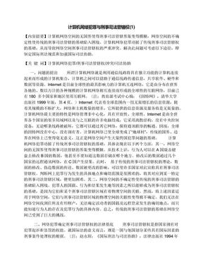 计算机网络犯罪与刑事司法管辖权(1).docx