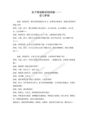 亲子朗诵稿--爱与梦想(中国梦家庭梦孩子的梦).doc