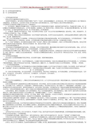 文学概论复习资料.doc