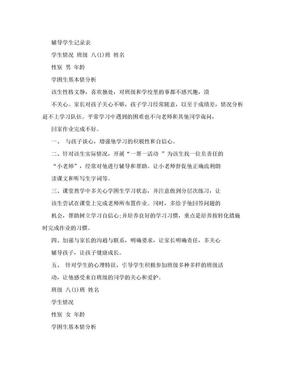 [考试]教师辅导学生记录表.doc