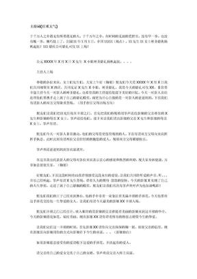 马智宇婚礼主持词.doc