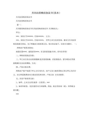 共同出资购房协议书(范本).doc