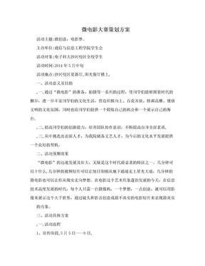 微电影大赛策划方案.doc