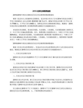 2016北京社保缴费基数.docx