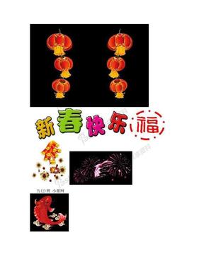 2012春节电子小报模板.doc