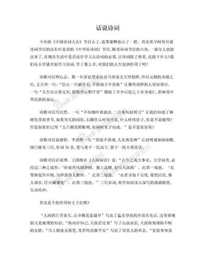 传统文化作文范文:话说诗词.doc