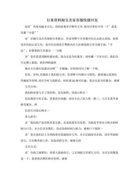 行业资料淘宝卖家客服快捷回复.doc