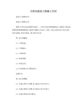 天津市小型建设工程施工合同.doc