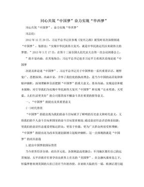 """同心共筑""""中国梦""""奋力实现""""华西梦"""".doc"""