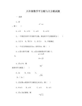 八年级数学平方根与立方根试题.
