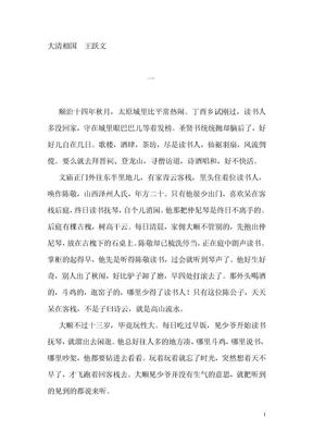 大清相国  王跃文.doc