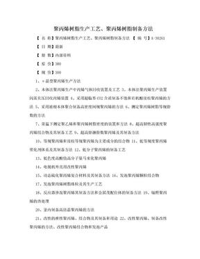 聚丙烯树脂生产工艺、聚丙烯树脂制备方法.doc