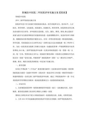 阳城县中医院二甲医院评审实施方案【优质】.doc