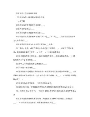 华师网院《组织行为学》练习测试题库及答案.doc