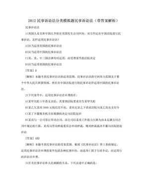 2012民事诉讼法分类模拟题民事诉讼法(带答案解析).doc