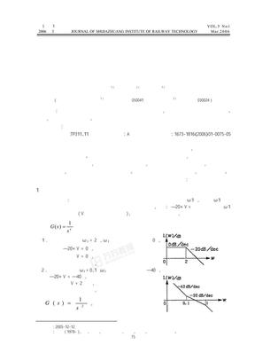 基于开环对数幅频特性求系统传递函数的方法.pdf
