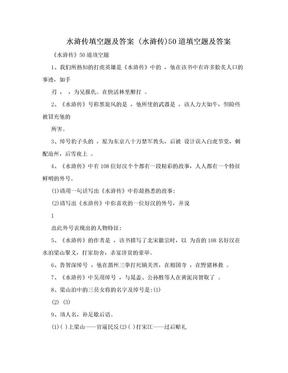 水浒传填空题及答案 (水浒传)50道填空题及答案.doc