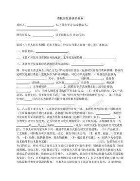 委托开发协议书范本.docx