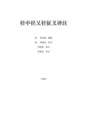 《径中径又径征义译注》.doc