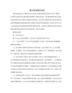 淘宝商家服务协议.doc