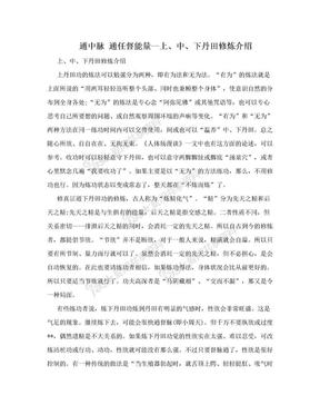 通中脉 通任督能量--上、中、下丹田修炼介绍.doc