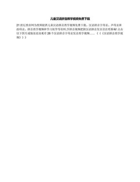 儿童汉语拼音教学视频免费下载.docx