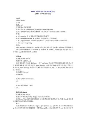 Linux系统命令及其使用详解.doc