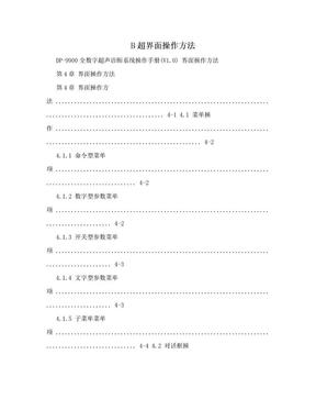 B超界面操作方法.doc