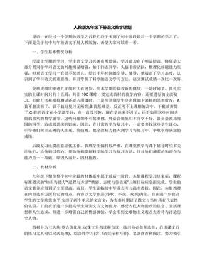 人教版九年级下册语文教学计划.docx