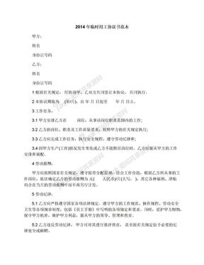 2014年临时用工协议书范本.docx