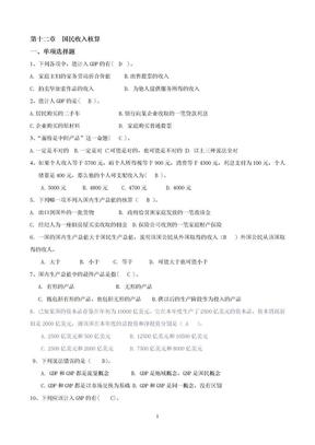 《宏观经济学》习题(供复习巩固用).doc