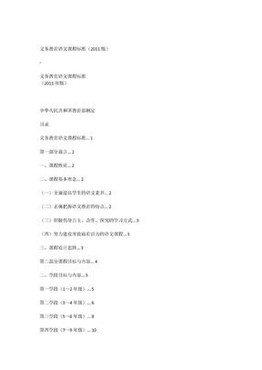 义务教育语文课程标准2011年版.doc中华人民共和国教育部制定