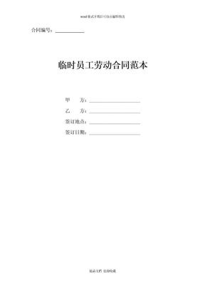 临时员工劳动合同范本.doc