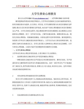 大学生择业心理教育.doc