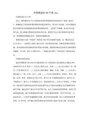 中国将划分60个省.doc.doc