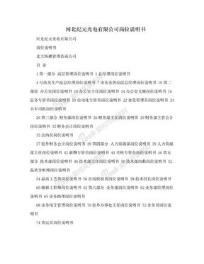河北纪元光电有限公司岗位说明书.doc