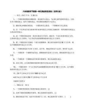 六年级数学下册第一单元测试卷及答案(北师大版).docx