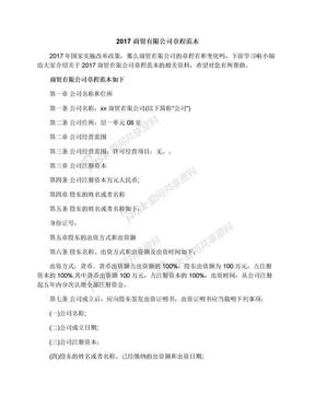 2017商贸有限公司章程范本.docx
