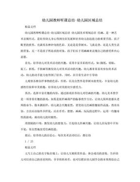幼儿园教师听课总结-幼儿园区域总结.doc