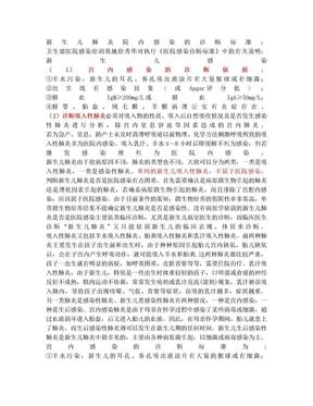 新生儿肺炎院内感染的诊断标准.doc