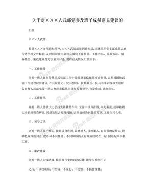 关于对×××人武部党委及班子成员意见建议的.doc