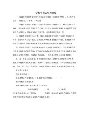 学校小商店管理制度.doc