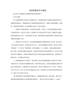 党组织集体学习制度.doc